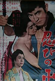 image of drama Ninja's Mark - The Secret of the Fylfot (1968) [JDRAMA]